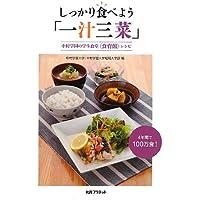 """しっかり食べよう「一汁三菜」―中村学園の学生食堂""""食育館""""レシピ"""