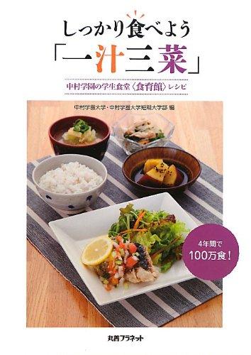 """しっかり食べよう「一汁三菜」―中村学園の学生食堂""""食育館""""レシピの詳細を見る"""