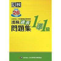 漢検 1/準1級 過去問題集 平成26年度版