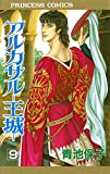 アルカサル-王城- 9 (プリンセス・コミックス)