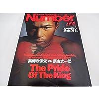 Number 354 Sports Graphic 直前総力特集、薬師寺保栄VS辰吉丈一郎 (Number Sports Graphic)