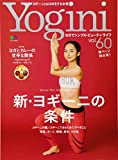YOGINI VOL.60 (エイムック 3829)