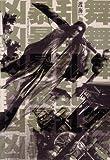 凶暴乱舞 (BEAM COMIX / 渡海 のシリーズ情報を見る