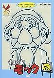 樫の木モック セレクション2 [DVD]