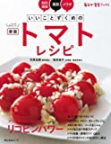 新版いいことずくめの トマトレシピ (角川SSC)