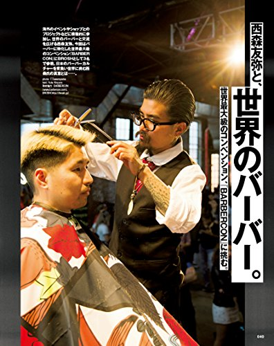 『Men's PREPPY (メンズ プレッピー)2018年 8月号(表紙&インタビュー:中村倫也 特集:西森友弥と、バーバーカルチャー。)』の4枚目の画像