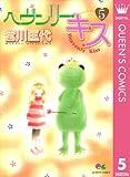 ヘヴンリー・キス 5 (クイーンズコミックスDIGITAL)