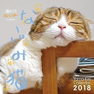 カレンダー2018 週めくり なごみ猫 (ヤマケイカレンダー2018)