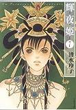 輝夜姫 7 (白泉社文庫)