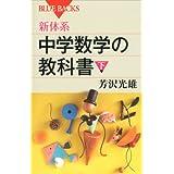 新体系 中学数学の教科書 下 (ブルーバックス)