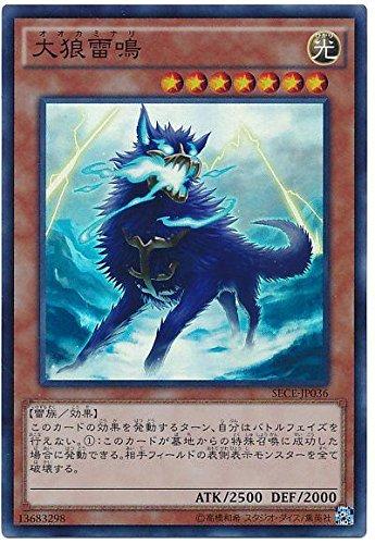 遊戯王 SECE-JP036-SR 《大狼雷鳴》 Super