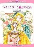 ハイランダーと魔法の乙女 (エメラルドコミックス ロマンスコミックス)