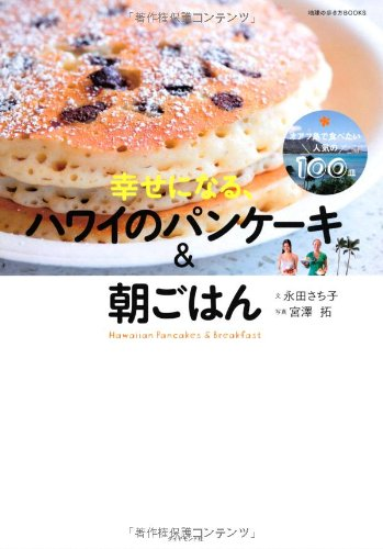 『幸せになる、ハワイのパンケーキ&朝ごはん』オアフ島で食べたい人気の100皿 (地球の歩き方BOOKS)の詳細を見る