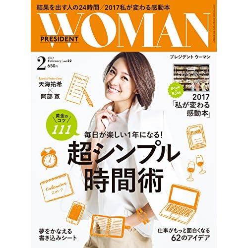 PRESIDENT WOMAN(プレジデント ウーマン)2017年2月号(VOL.22)「超シンプル時間術」