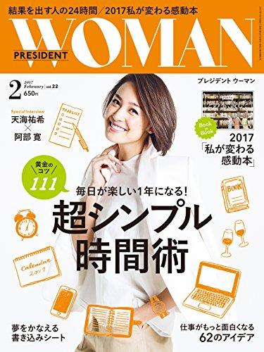 PRESIDENT WOMAN2017年2月号「超シンプル時間術」