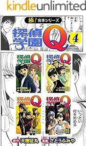 【極!合本シリーズ】 探偵学園Q 4巻 表紙画像