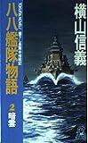 八八艦隊物語〈2〉暗雲 (トクマ・ノベルズ)