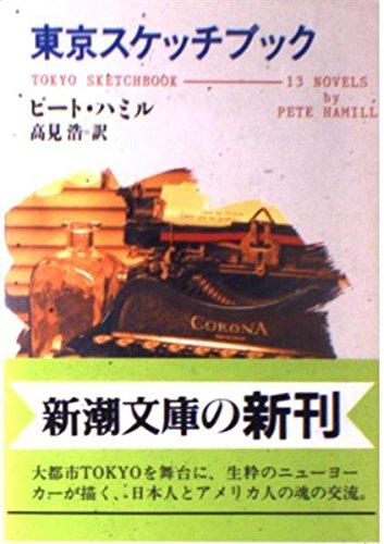 東京スケッチブック (新潮文庫)の詳細を見る