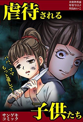 虐待される子供たち~ママ、パパもっと愛して・・・ (サンゲキコミック)の詳細を見る