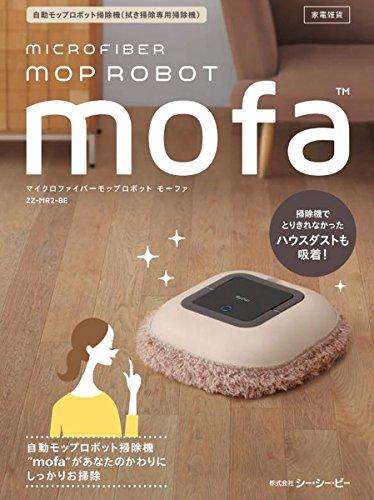 シー・シー・ピー『マイクロファイバーモップロボットモーファ(ZZ-MR2-BE)』