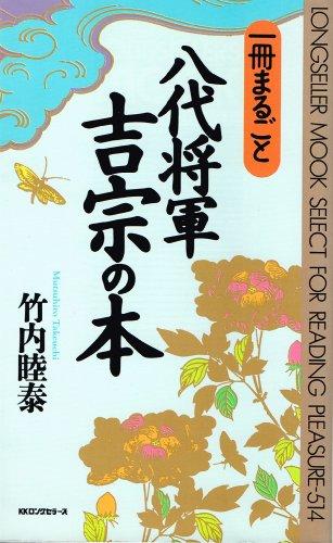 一冊まるごと 八代将軍吉宗の本