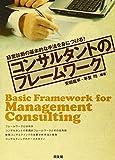 コンサルタントのフレームワーク―経営診断の基本的な手法を身につける!