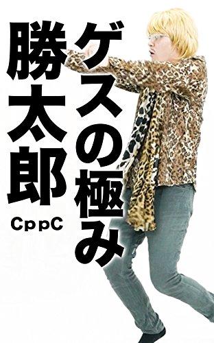 キャンペーンはじまるよ! カツ太郎公式写真集: 世界が流行に染まるのを感じている 染まらない俺がいる (CppC)