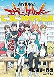 新世紀エヴァンゲリオン ピコピコ中学生伝説(5) (角川コミックス・エース)