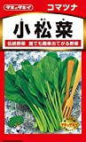 タキイ種苗 小松菜