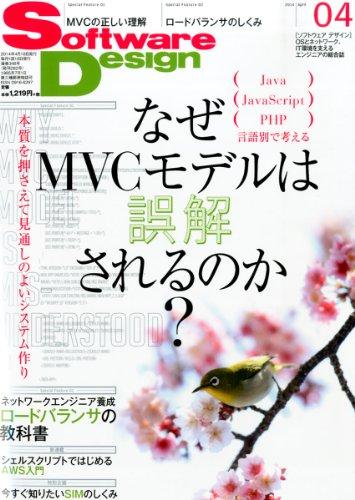 Software Design (ソフトウェア デザイン) 2014年 04月号 [雑誌]の詳細を見る