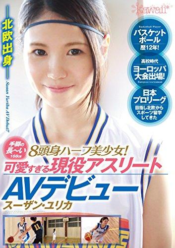 バスケットボール歴12年! 高校時代ヨーロッパ大会出場! 日本・・・