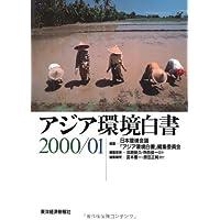 アジア環境白書〈2000・01〉