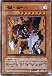 遊戯王シングルカード 韓国版 デモニック・モーター・Ω ウルトラレア pp02-kr020