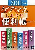 ケアマネしあわせ便利帳〈2011年度版〉