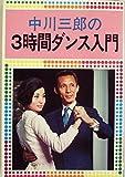 中川三郎の3時間ダンス入門 (1968年)