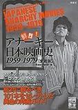 鮮烈! アナーキー日本映画史1959-1979【愛蔵版】 (映画秘宝COLLECTION)