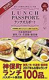 ランチパスポート神保町・御茶ノ水・水道橋・ 飯田橋VOL.8 ([テキスト])