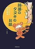 阿波のタヌキのお話―石川のぶ子創作童話集