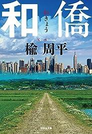 和僑 (祥伝社文庫)