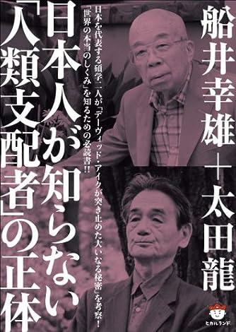 日本人が知らない「人類支配者」の正体(超☆ぴかぴか) (超☆ぴかぴか文庫)