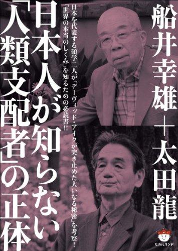 日本人が知らない「人類支配者」の正体(超☆ぴかぴか) (超☆ぴかぴか文庫)の詳細を見る