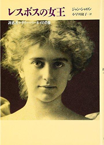 レスボスの女王―誘惑者ナタリー・バーネイの肖像の詳細を見る