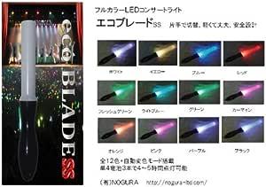 次世代式ペン型ライト、1本で12色+カラーローテーション! 【エコブレードss】