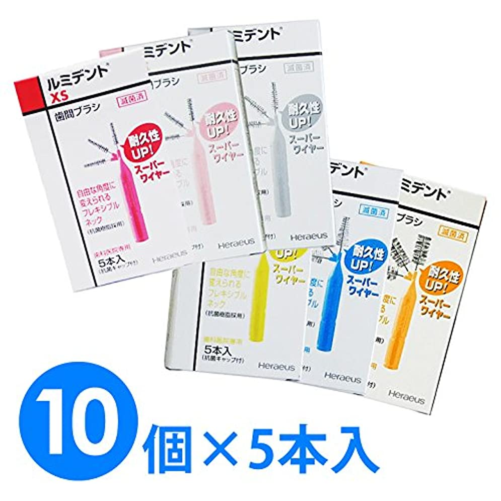 環境に優しい絞る新鮮な【10個1箱】ヘレウス ルミデント 歯間ブラシ 5本入り×10個 (M ブルー)
