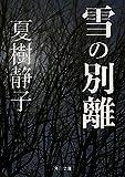 雪の別離 (角川文庫)