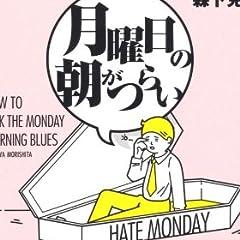「月曜日の朝がつらい」と思ったら読む本