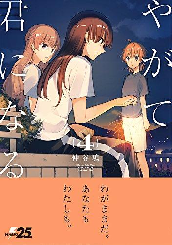 やがて君になる(4) (電撃コミックスNEXT・・・