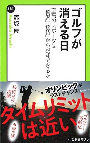 ゴルフが消える日 - 至高のスポーツは「贅沢」「接待」から脱却できるか (中公新書ラクレ)