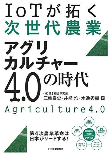 IoTが拓く次世代農業-アグリカルチャー4.0の時代-