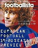月刊footballista (フットボリスタ) 2019年 09月号 [雑誌]